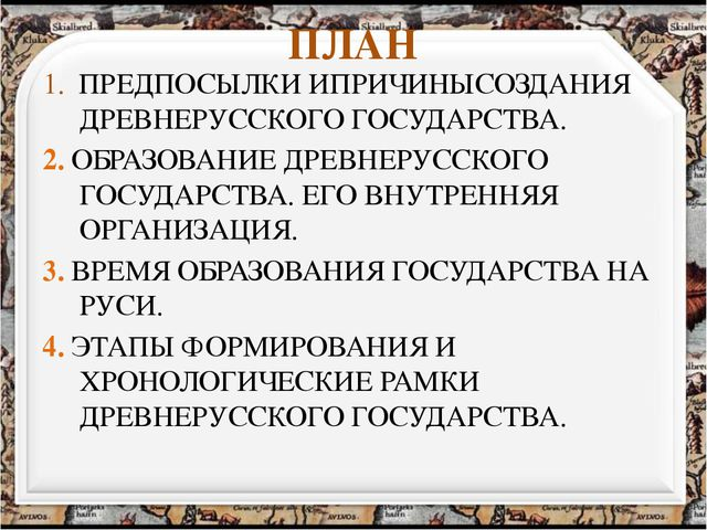 ПЛАН 1. ПРЕДПОСЫЛКИ ИПРИЧИНЫСОЗДАНИЯ ДРЕВНЕРУССКОГО ГОСУДАРСТВА. 2. ОБРАЗОВАН...