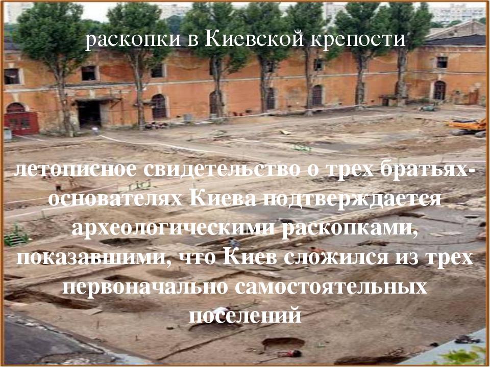 раскопки в Киевской крепости летописное свидетельство о трех братьях-основате...