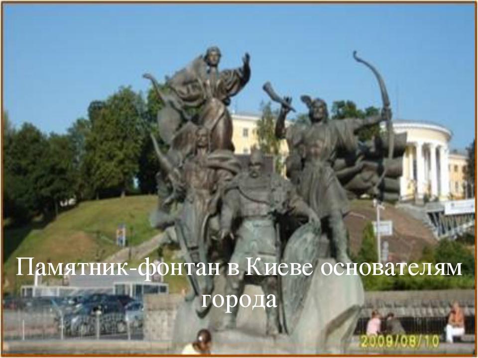 Памятник-фонтан в Киеве основателям города