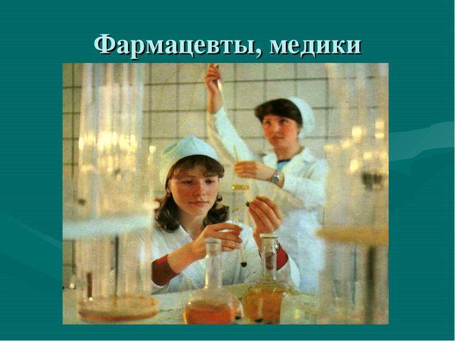 Фармацевты, медики