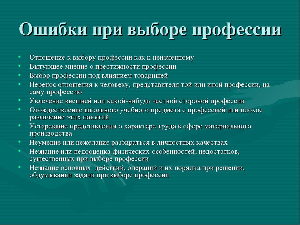 Ошибки при выборе профессии Отношение к выбору профессии как к неизменному Бы...