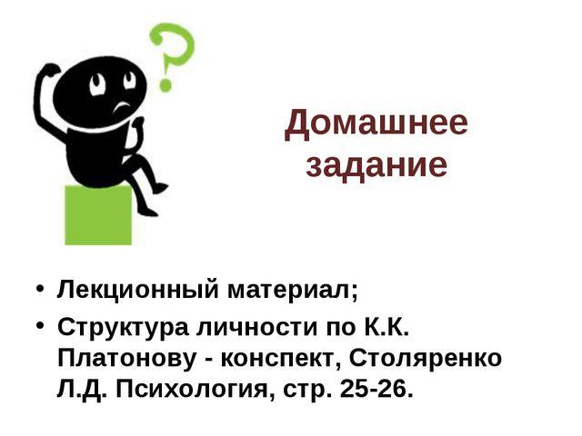 Домашнее задание Лекционный материал; Структура личности по К.К. Платонову -...