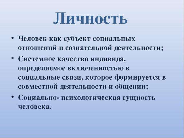 Личность Человек как субъект социальных отношений и сознательной деятельности...