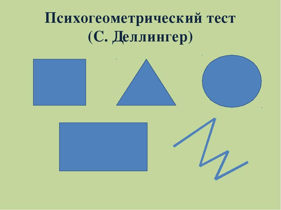 Психогеометрический тест (С. Деллингер)