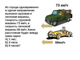 Из города одновременно в одном направлении выехали грузовая и легковая машины