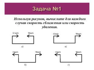Используя рисунок, вычислите для каждого случая скорость сближения или скорос