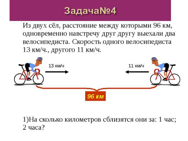 Из двух сёл, расстояние между которыми 96 км, одновременно навстречу друг дру...