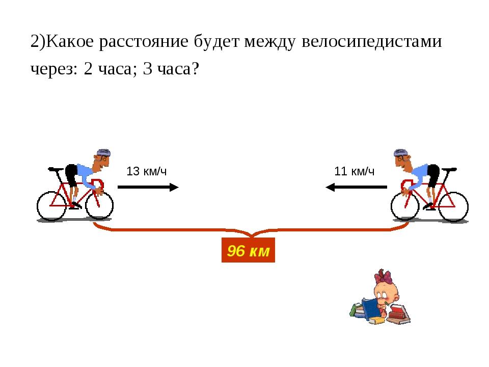 2)Какое расстояние будет между велосипедистами через: 2 часа; 3 часа? 96 км 1...