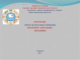 Муниципальное учреждение «Управление образования Администрация города Губкинс