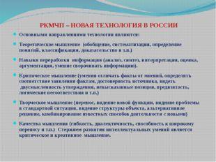 РКМЧП – НОВАЯ ТЕХНОЛОГИЯ В РОССИИ Основными направлениями технологии являютс