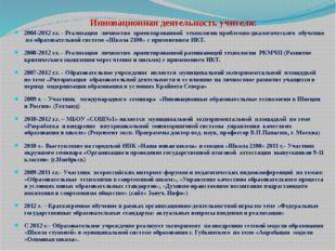 Инновационная деятельность учителя: 2004-2012 г.г. - Реализация личностно ори