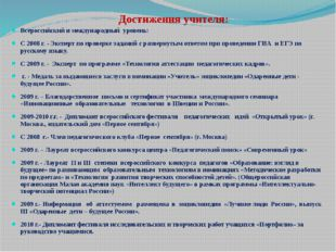 Достижения учителя: Всероссийский и международный уровень: С 2008 г. - Экспер