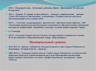 2011 г.- Нагрудный знак «Почетный работник общего образования Российской Феде