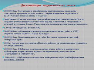 Диссеминация педагогического опыта: 2009-2010 г.г.- Составлены и апробированы