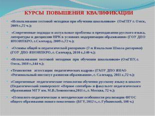 «Использование тестовой методики при обучении школьников» (ОмГПУ г. Омск, 200