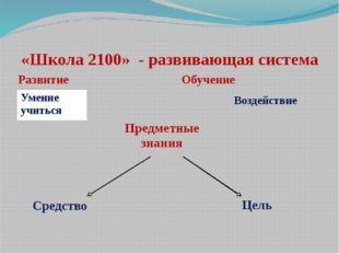 «Школа 2100» - развивающая система Развитие Обучение Предметные знания Умение