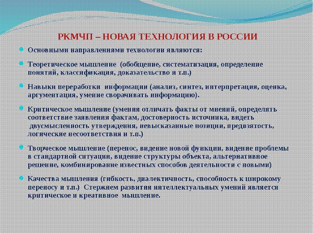 РКМЧП – НОВАЯ ТЕХНОЛОГИЯ В РОССИИ Основными направлениями технологии являютс...