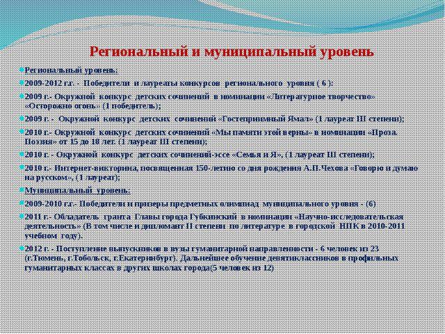 Региональный и муниципальный уровень Региональный уровень: 2009-2012 г.г. - П...