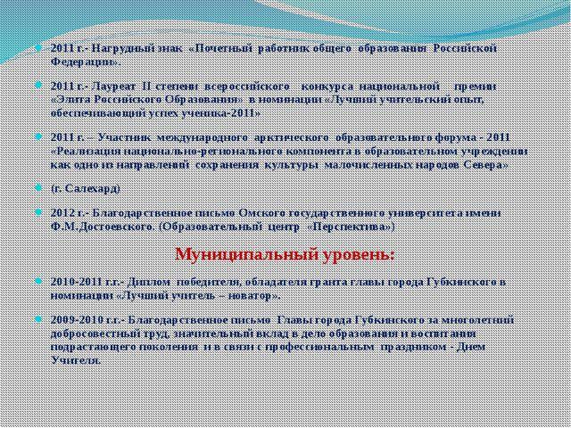 2011 г.- Нагрудный знак «Почетный работник общего образования Российской Феде...