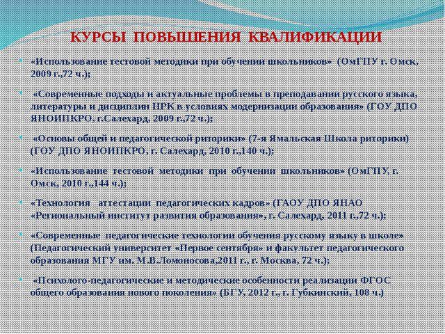 «Использование тестовой методики при обучении школьников» (ОмГПУ г. Омск, 200...