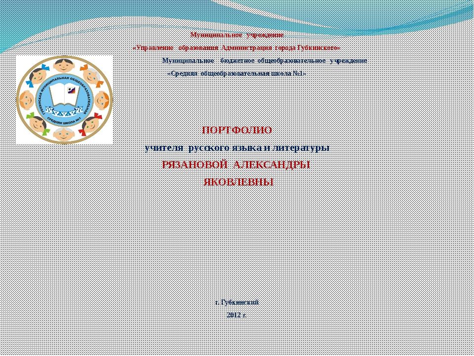Муниципальное учреждение «Управление образования Администрация города Губкинс...