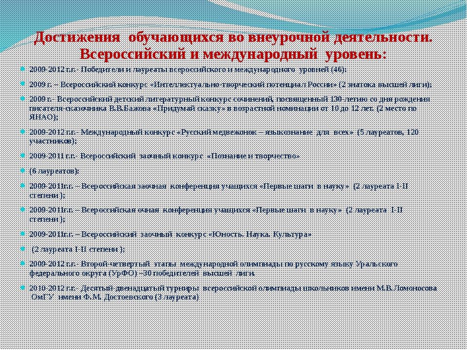Достижения обучающихся во внеурочной деятельности. Всероссийский и международ...