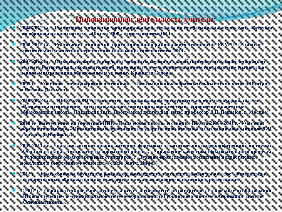 Инновационная деятельность учителя: 2004-2012 г.г. - Реализация личностно ори...