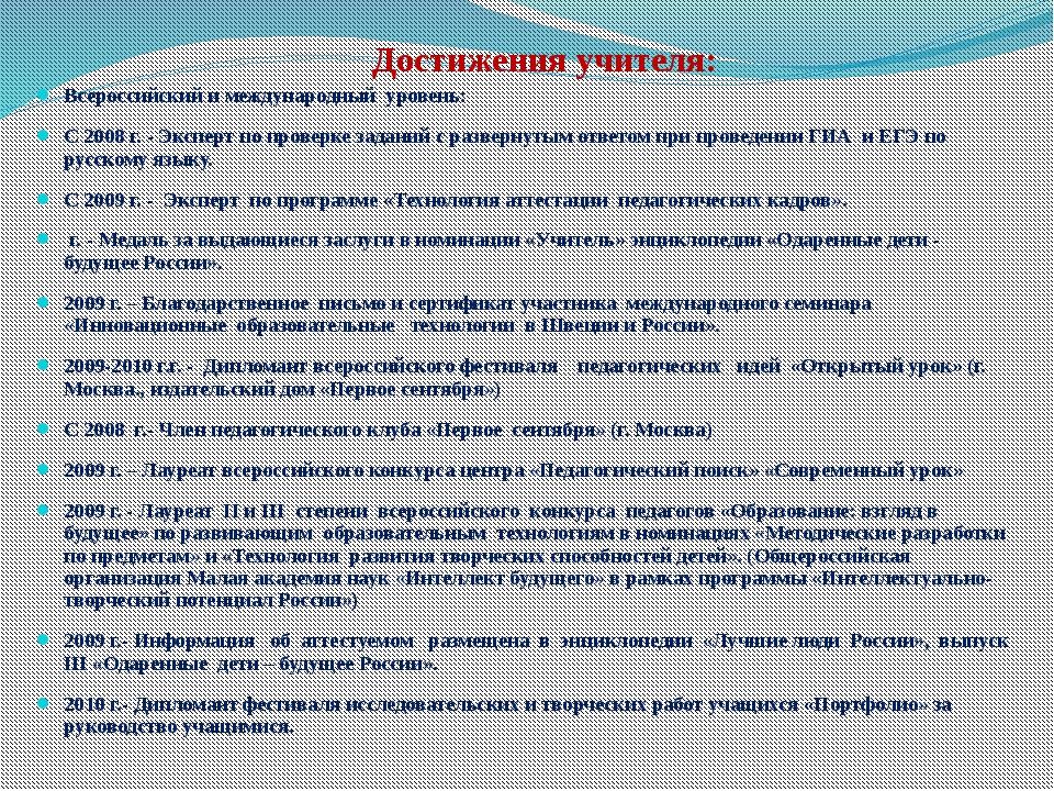 Достижения учителя: Всероссийский и международный уровень: С 2008 г. - Экспер...