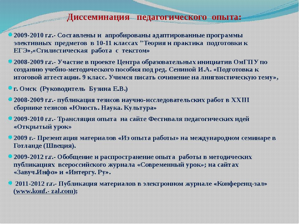 Диссеминация педагогического опыта: 2009-2010 г.г.- Составлены и апробированы...