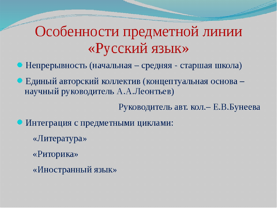 Особенности предметной линии «Русский язык» Непрерывность (начальная – средня...