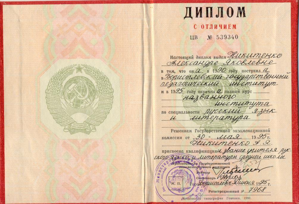 D:\Мои документы\Саша\Документы на грант 2009\Рязанова А.Я\2009-05 (май)\Scan0002.tif