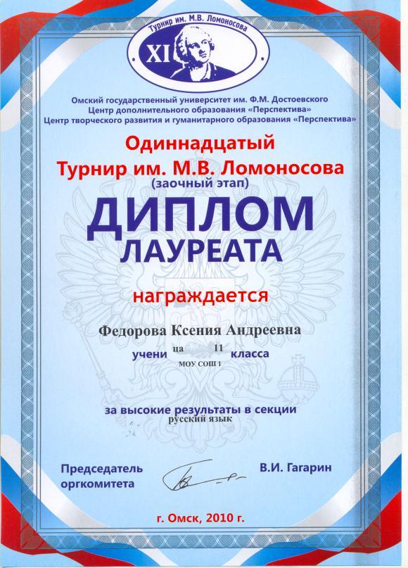 C:\Documents and Settings\Admin\Рабочий стол\грамоты\грамоты2010-2011\Scan0226.tif