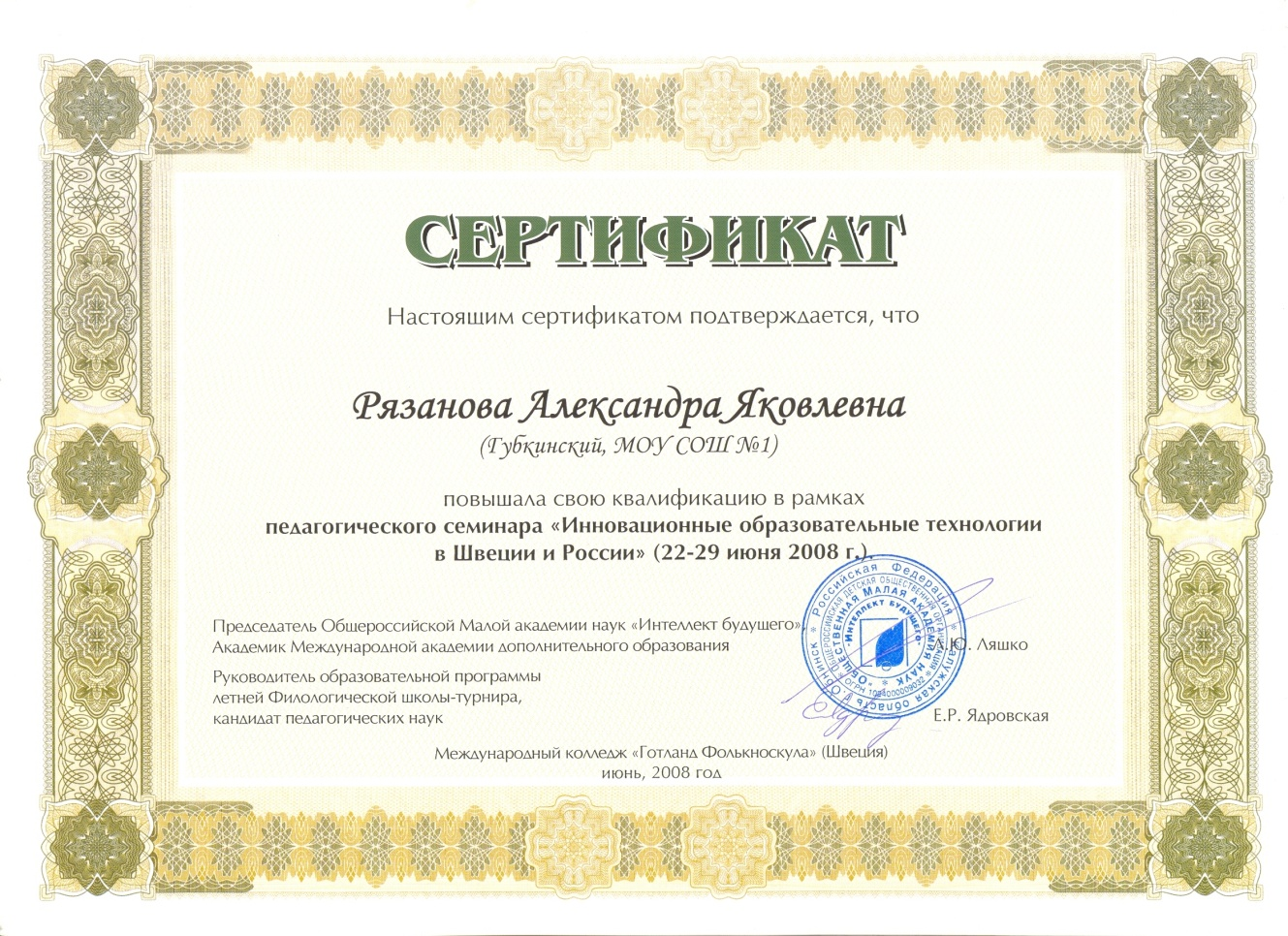 D:\Мои документы\Саша\Документы на грант 2009\Рязанова А.Я\2009-05 (май)\сканирование0047.jpg