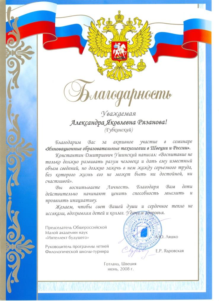 D:\Мои документы\Саша\Документы на грант 2009\Рязанова А.Я\2009-05 (май)\сканирование0049.jpg
