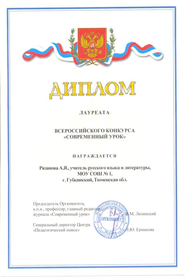D:\Мои документы\Саша\Документы на грант 2009\Сканированные документы\2009-05 (май)\сканирование0054.jpg