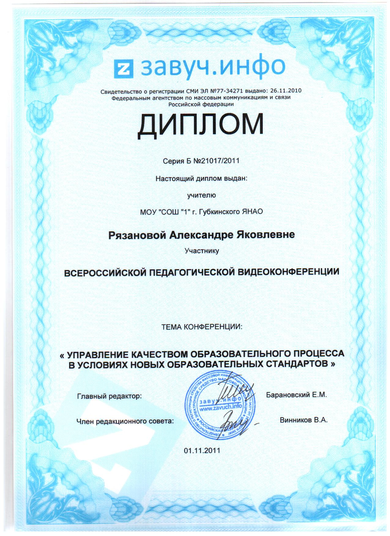 C:\Documents and Settings\Admin\Рабочий стол\грамоты\27.jpg