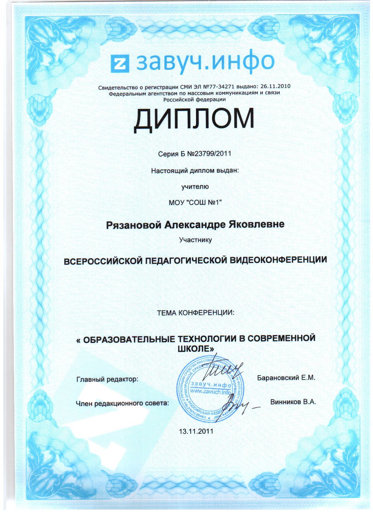 C:\Documents and Settings\Admin\Рабочий стол\грамоты\26.jpg