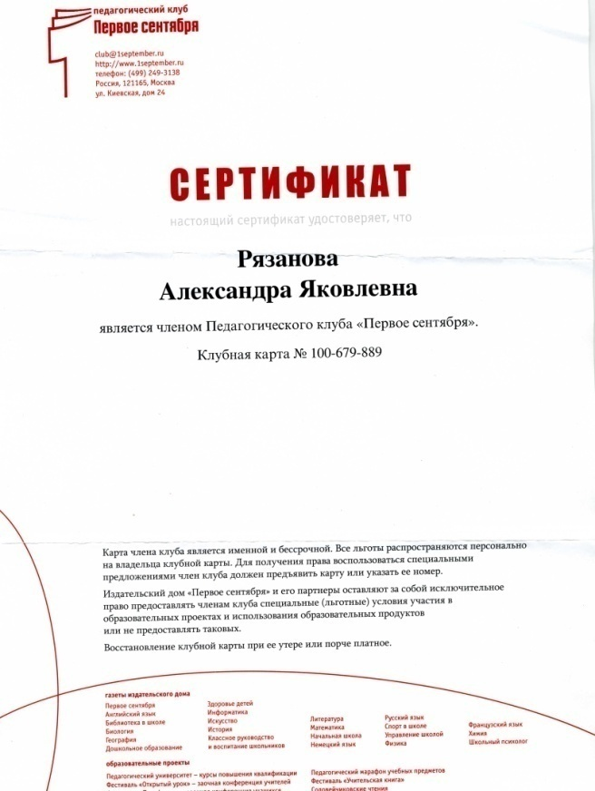 D:\Мои документы\Саша\Документы на грант 2009\сертификат 1 сентября.jpg