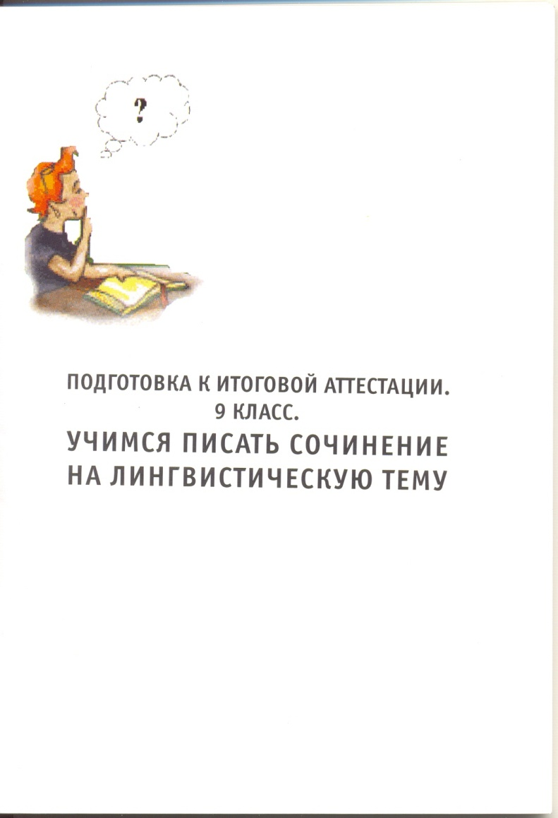 D:\Мои документы\Саша\Документы на грант 2009\Рязанова А.Я\2009-05 (май)\сканирование0001.jpg