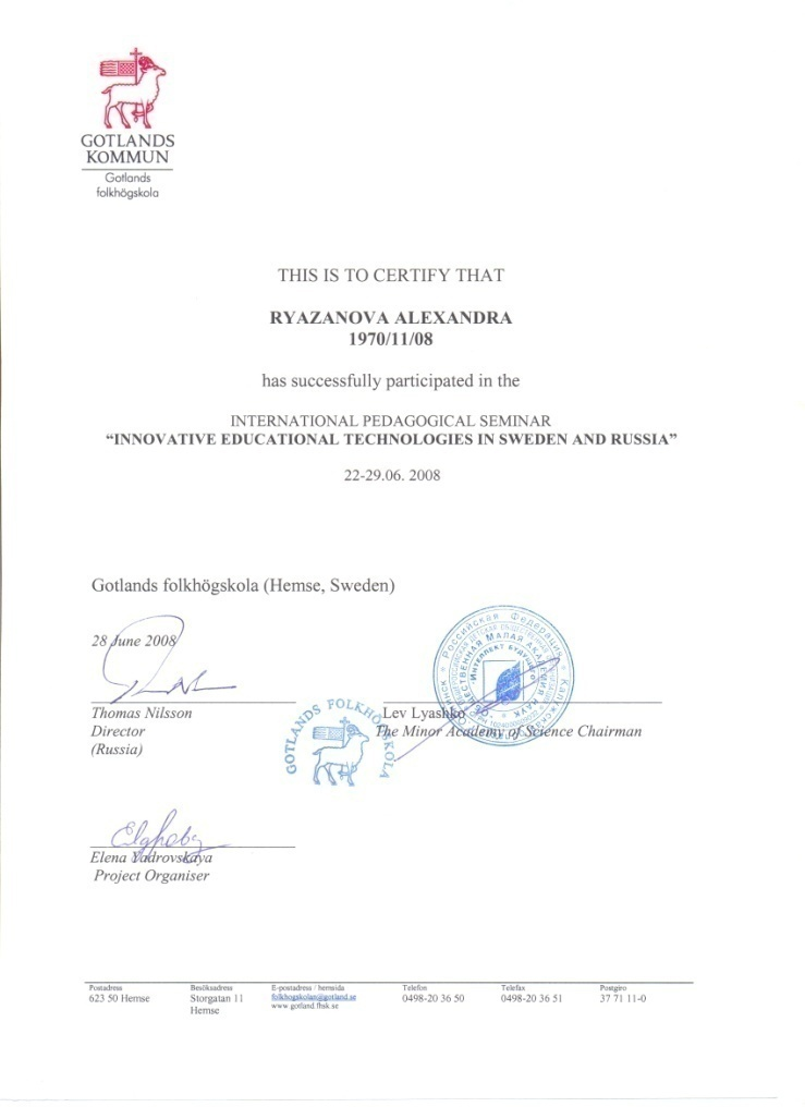 D:\Мои документы\Саша\Документы на грант 2009\Рязанова А.Я\2009-05 (май)\сканирование0048.jpg