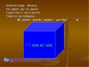 Компьютердің айнасы Бағдарыңды таңдашы Сурет пен сөзін көрсетіп Тиер саған па