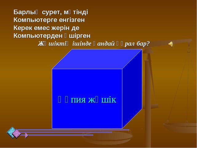 Барлық сурет, мәтінді Компьютерге енгізген Керек емес жерін де Компьютерден ө...
