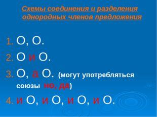 Схемы соединения и разделения однородных членов предложения О, О. О и О. О,
