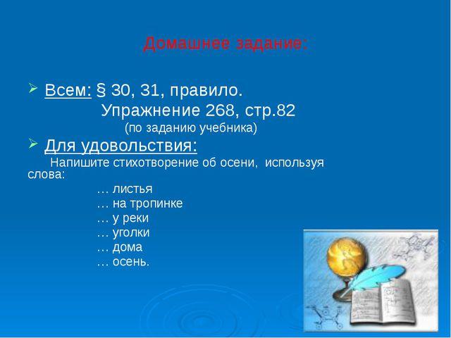 Домашнее задание: Всем: § 30, 31, правило. Упражнение 268, стр.82 (по заданию...
