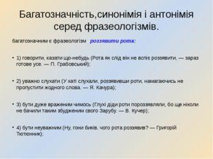 Багатозначність,синонімія і антонімія серед фразеологізмів. багатозначним є ф
