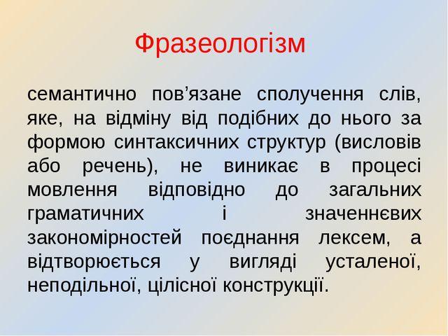 Фразеологізм семантично пов'язане сполучення слів, яке, на відміну від подібн...