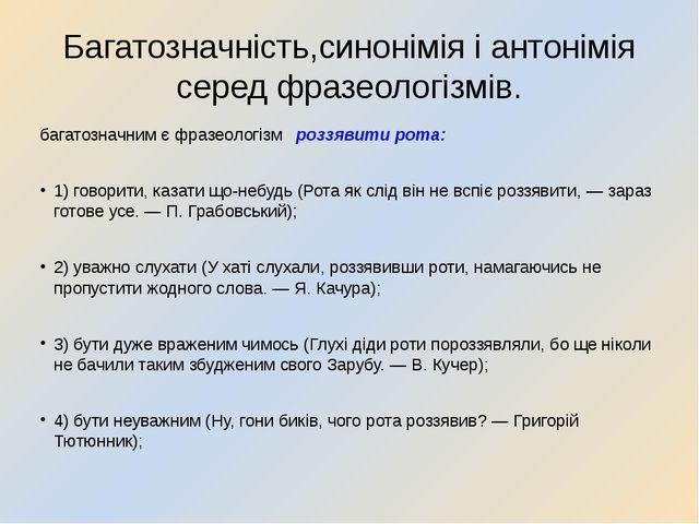 Багатозначність,синонімія і антонімія серед фразеологізмів. багатозначним є ф...