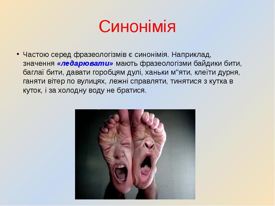 Синонімія Частою серед фразеологізмів є синонімія. Наприклад, значення «ледар...