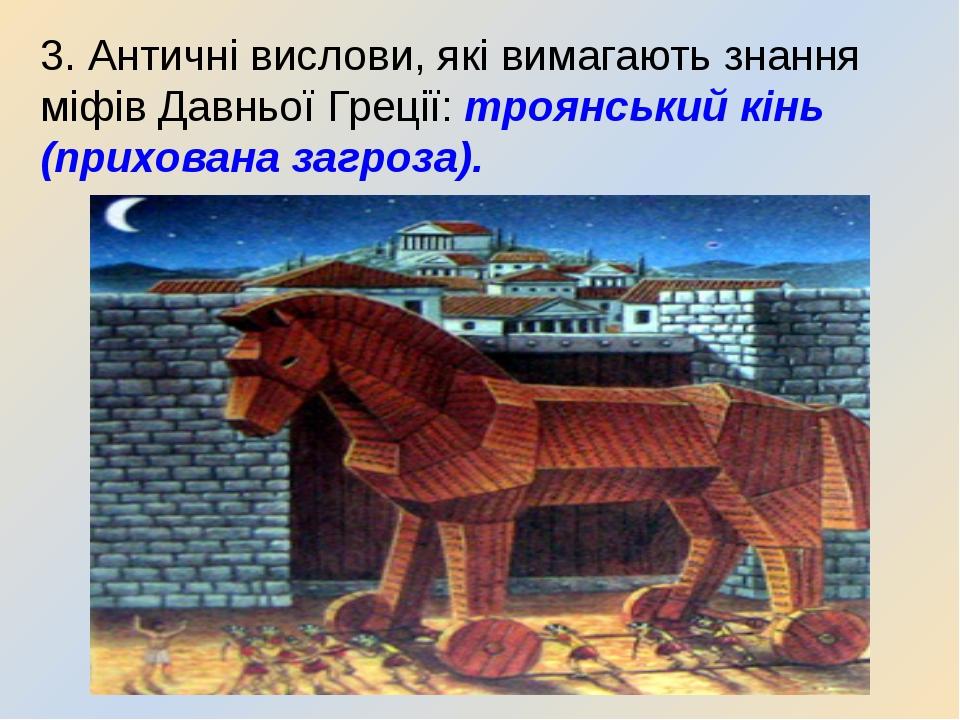 3. Античні вислови, які вимагають знання міфів Давньої Греції: троянський кін...