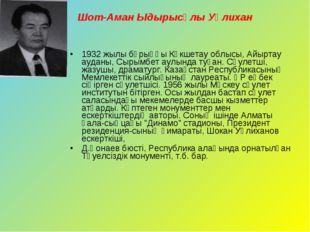 1932 жылы бүрыңғы Көкшетау облысы, Айыртау ауданы, Сырымбет аулында туған. Сә